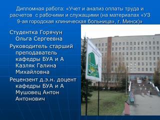 Студентка Горячун Ольга Сергеевна
