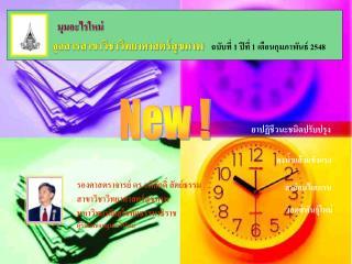 จุลสารสาขาวิชาวิทยาศาสตร์สุขภาพ ฉบับที่  1  ปีที่  1  เดือนกุมภาพันธ์  2548