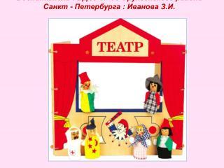 Презентация на тему:  << Организация театрализованной деятельности в детском саду >>
