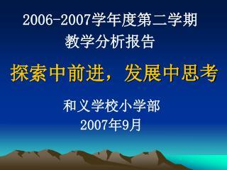 2006-2007 学年度第二学期 教学分析报告