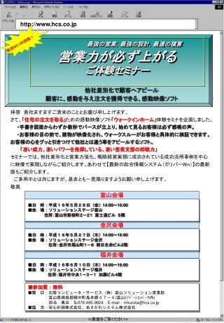 hcs.co.jp