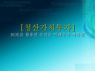 [ 청산가치투자 ] ROE 를 활용한 손쉬운 미래주가 예측법