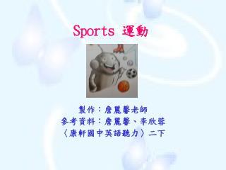 Sports  運動