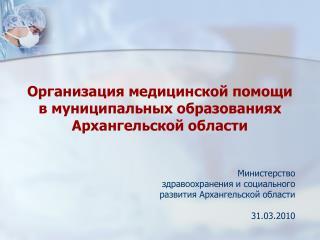 Организация медицинской помощи в муниципальных образованиях Архангельской области