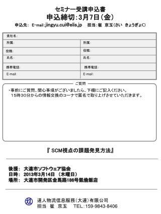 セミナー受講申込書 申込締切: 3 月 7 日(金)  申込先:  E-mail : jingyu.cui@elis.jp  担当:崔 京玉(さい きょうぎょく)
