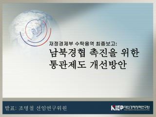 재정경제부 수탁용역 최종보고 : 남북경협 촉진을 위한 통관제도 개선방안