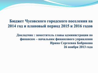 Докладчик: начальник отдела экономического развития М.В. Сутягина