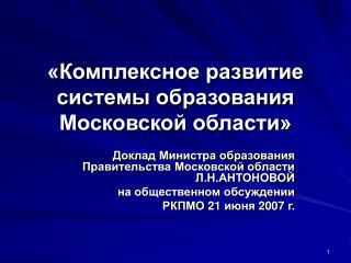 «Комплексное развитие системы образования Московской области»