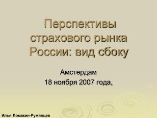 Перспективы страхового рынка России: вид сбоку