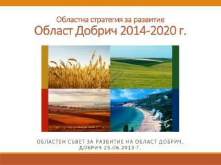 Областна стратегия за развитие Област Добрич 2014-2020 г.