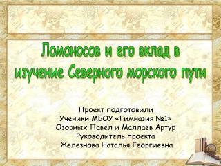 Ломоносов и его вклад в изучение Северного  морского пути