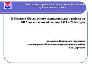 Финансовое управление администрации Юсьвинского муниципального района