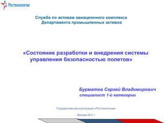 Служба по активам авиационного комплекса  Департамента промышленных активов