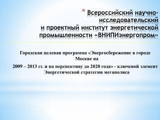 Городская целевая программа «Энергосбережение в городе Москве на
