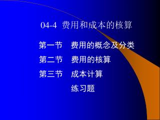 04-4 费用和成本的核算 第一节  费用的概念及分类   第二节  费用的核算   第三节  成本计算           练习题
