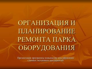 ОРГАНИЗАЦИЯ И ПЛАНИРОВАНИЕ РЕМОНТА ПАРКА ОБОРУДОВАНИЯ