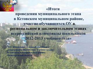 «Итоги  проведения муниципального этапа  в Кстовском муниципальном районе,