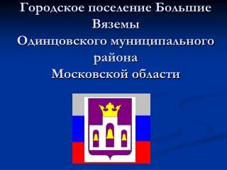 Городское поселение Большие Вяземы  Одинцовского муниципального района Московской области