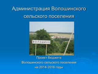 Администрация Волошинского сельского поселения