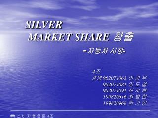 SILVER   MARKET SHARE  창출 - 자동차 시장 -