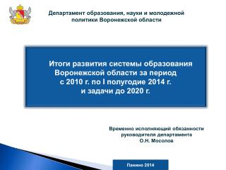 Итоги развития системы образования  Воронежской области за период