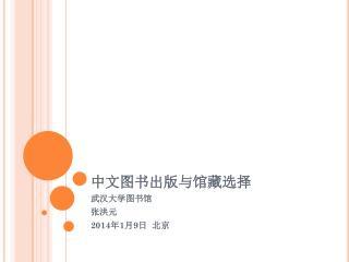 中文图书出版与馆藏选择