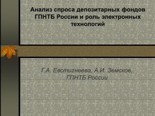Анализ спроса  депозитарных фондов  ГПНТБ России и роль электронных технологий