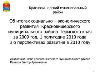 Красновишерский муниципальный район