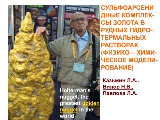 Казьмин Л.А.,   Вилор Н.В.,   Павлова Л.А .