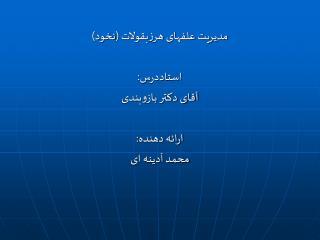 مدیریت علفهای هرزبقولات (نخود) استاددرس: آقای دکتر بازوبندی ارائه دهنده : محمد آدینه ای