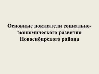 Основные показатели социально-экономического развития Новосибирского района