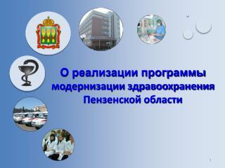 О реализации программы  модернизации здравоохранения Пензенской области