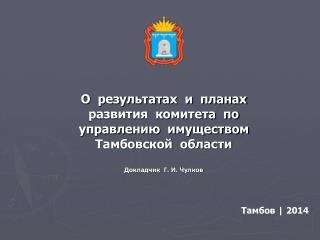 О  результатах  и  планах развития  комитета  по управлению  имуществом Тамбовской  области