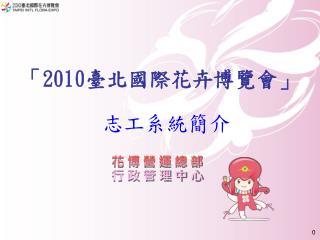 「 2010 臺北國際花卉博覽會」