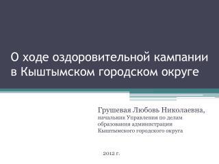 О ходе оздоровительной кампании в  Кыштымском  городском округе