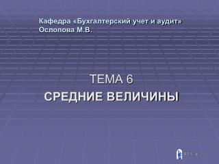 Кафедра «Бухгалтерский учет и аудит» Ослопова М.В.