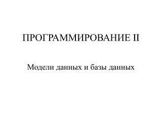 ПРОГРАММИРОВАНИЕ  II