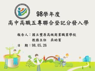 98 學年度 高中高職五專聯合登記分發入學