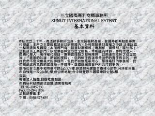 三立國際專利商標事務所 SUNLIT INTERNATIONAL PATENT 基本資料