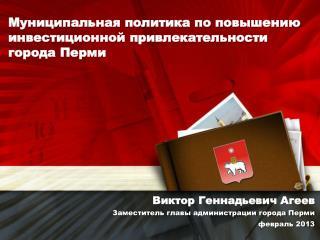 Муниципальная политика по повышению инвестиционной привлекательности города Перми