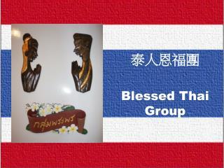泰人恩福團 Blessed Thai Group