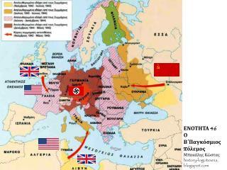 ΕΝΟΤΗΤΑ 46 Ο  Β΄Παγκόσμιος  πόλεμος Μπακάλης Κώστας history- logotexnia . blogspot