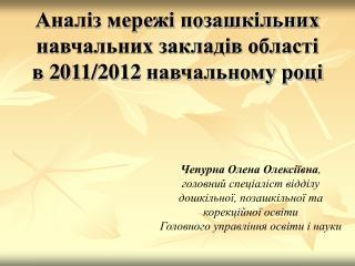 2010/2011 н.р. – 105 позашкільних  навчальних закладів ; 2011/2012 н.р. – 102
