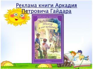 Реклама книги Аркадия Петровича Гайдара