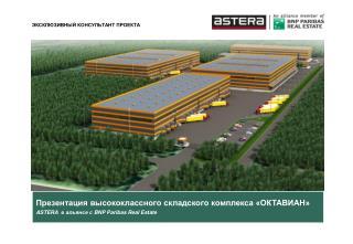 Презентация высококлассного складского комплекса «ОКТАВИАН»