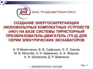 г. ЖЕЛЕЗНОГОРСК, РОССИЯ