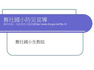 舊社國小防災宣導 資料來源 : 內政部防災資訊網 nfa.tw/Nfa_K/