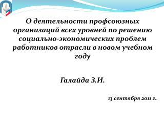 См. в электронной почте и на сайте профсоюза   ed-union.ru