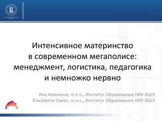 Яна Козьмина, м.н.с .,  Институт Образования НИУ ВШЭ