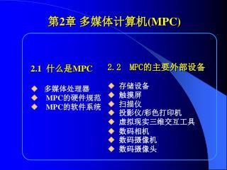 2.1   什么是 MPC ◆  多媒体处理器 ◆  MPC 的硬件规范 ◆  MPC 的软件系统